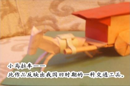 小马拉车|天祥作品|我的中国梦,张英祥折纸,艺术作品